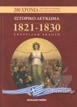 ΙΣΤΟΡΙΚΟ ΛΕΥΚΩΜΑ 1821-1830