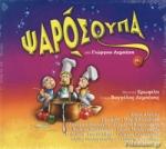 (CD) ΨΑΡΟΣΟΥΠΑ