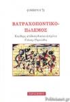 ΒΑΤΡΑΧΟΠΟΝΤΙΚΟ-ΠΟΛΕΜΟΣ