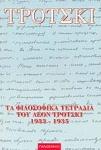 ΤΑ ΦΙΛΟΣΟΦΙΚΑ ΤΕΤΡΑΔΙΑ ΤΟΥ ΛΕΟΝ ΤΡΟΤΣΚΙ 1933-1935