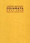 ΓΙΩΡΓΟΥ ΒΕΛΤΣΟΥ ΠΟΙΗΜΑΤΑ (1993-2005)