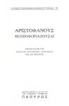 ΑΡΙΣΤΟΦΑΝΗΣ: ΘΕΣΜΟΦΟΡΙΑΖΟΥΣΑΙ (ΤΕΥΧΟΣ 74)
