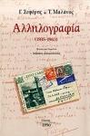 ΑΛΛΗΛΟΓΡΑΦΙΑ 1935-1963