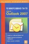 ΤΟ ΜΙΚΡΟ ΒΙΒΛΙΟ ΓΙΑ ΤΟ ΕΛΛΗΝΙΚΟ OUTLOOK 2007