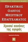ΠΡΑΚΤΙΚΟΣ ΟΔΗΓΟΣ ΜΕΣΙΤΙΚΟΥ ΕΠΑΓΓΕΛΜΑΤΟΣ