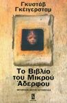 ΤΟ ΒΙΒΛΙΟ ΤΟΥ ΜΙΚΡΟΥ ΑΔΕΛΦΟΥ