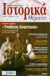 ΙΣΤΟΡΙΚΑ ΘΕΜΑΤΑ ΤΕΥΧΟΣ 97 ΙΟΥΛΙΟΣ 2010