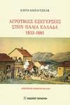 ΑΓΡΟΤΙΚΕΣ ΕΞΕΓΕΡΣΕΙΣ ΣΤΗΝ ΠΑΛΙΑ ΕΛΛΑΔΑ 1833-1881