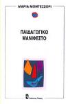 ΠΑΙΔΑΓΩΓΙΚΟ ΜΑΝΙΦΕΣΤΟ