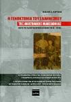 Η ΓΕΝΟΚΤΟΝΙΑ ΤΟΥ ΕΛΛΗΝΙΣΜΟΥ ΤΗΣ ΑΝΑΤΟΛΙΚΗΣ ΜΑΚΕΔΟΝΙΑΣ ΚΑΤΑ ΤΗ 2η ΒΟΥΛΓΑΡΙΚΗ ΚΑΤΟΧΗ (1916-1918)