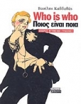 WHO IS WHO - ΠΟΙΟΣ ΕΙΝΑΙ ΠΟΙΑ