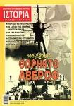 ΙΣΤΟΡΙΑ ΕΙΚΟΝΟΓΡΑΦΗΜΕΝΗ, ΤΕΥΧΟΣ 517, ΙΟΥΛΙΟΣ 2011