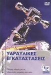ΥΔΡΑΥΛΙΚΕΣ ΕΓΚΑΤΑΣΤΑΣΕΙΣ (DVD)