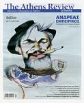 THE ATHENS REVIEW OF BOOKS, ΤΕΥΧΟΣ 9, ΙΟΥΛΙΟΣ-ΑΥΓΟΥΣΤΟΣ 2010