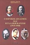Ο ΕΘΝΙΚΟΣ ΔΙΧΑΣΜΟΣ ΚΑΙ Η ΓΑΛΛΙΚΗ ΚΑΤΟΧΗ (1915-1920)