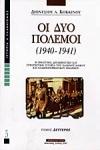 ΟΙ ΔΥΟ ΠΟΛΕΜΟΙ (1940-1941) (ΔΙΤΟΜΟ)