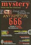 MYSTERY ΤΕΥΧΟΣ 66 ΝΟΕΜΒΡΙΟΣ 2010
