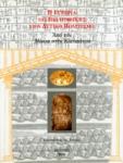 Η ΙΣΤΟΡΙΑ ΤΗΣ ΒΙΒΛΙΟΘΗΚΗΣ ΣΤΟΝ ΔΥΤΙΚΟ ΠΟΛΙΤΙΣΜΟ (ΠΡΩΤΟΣ ΤΟΜΟΣ-ΜΕΓΑΛΟ)