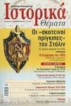 ΙΣΤΟΡΙΚΑ ΘΕΜΑΤΑ ΤΕΥΧΟΣ 92 ΦΕΒΡΟΥΑΡΙΟΣ 2010