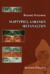 ΜΑΡΤΥΡΙΕΣ ΑΛΒΑΝΩΝ ΜΕΤΑΝΑΣΤΩΝ