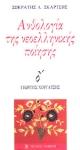 ΑΝΘΟΛΟΓΙΑ ΤΗΣ ΝΕΟΕΛΛΗΝΙΚΗΣ ΠΟΙΗΣΗΣ (ΤΕΤΑΡΤΟ ΒΙΒΛΙΟ)