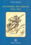 ΑΝΑΤΟΜΙΑ ΤΟΥ ΕΠΟΥΣ 1940-41
