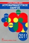 ΙΑΤΡΟΦΑΡΜΑΚΕΥΤΙΚΟΣ ΟΔΗΓΟΣ 2011