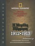 Η ΜΕΓΑΛΗ ΕΞΟΡΜΗΣΗ 1912-1913