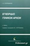 ΕΓΧΕΙΡΙΔΙΟ ΓΕΝΙΚΩΝ ΑΡΧΩΝ