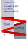 ΛΟΓΟΤΕΧΝΙΚΕΣ ΕΚΔΟΣΕΙΣ ΘΕΣΣΑΛΟΝΙΚΗΣ 1850-1950