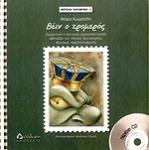 ΒΕΙΝ Ο ΤΡΟΜΕΡΟΣ (+CD)