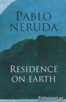 (P/B) RESIDENCE ON EARTH