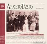 ΑΡΧΕΙΟΤΑΞΙΟ, ΤΕΥΧΟΣ 19, ΔΕΚΕΜΒΡΙΟΣ 2017