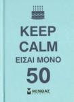 KEEP CALM ΕΙΣΑΙ ΜΟΝΟ 50