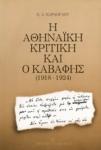 Η ΑΘΗΝΑΙΚΗ ΚΡΙΤΙΚΗ ΚΑΙ Ο ΚΑΒΑΦΗΣ 1918-1924