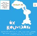 (CD) ΑΧ ΚΟΥΝΕΛΑΚΙ