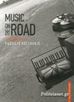 MUSIC ON THE ROAD (ΔΙΓΛΩΣΣΗ ΕΚΔΟΣΗ, ΕΛΛΗΝΙΚΑ-ΑΓΓΛΙΚΑ)