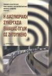 Η ΔΙΑΣΥΝΟΡΙΑΚΗ ΣΥΝΕΡΓΑΣΙΑ ΕΛΛΑΔΑΣ - ΠΓΔΜ ΩΣ ΖΗΤΟΥΜΕΝΟ