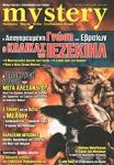 MYSTERY, ΤΕΥΧΟΣ 74, ΑΥΓΟΥΣΤΟΣ ΣΕΠΤΕΜΒΡΙΟΣ 2011