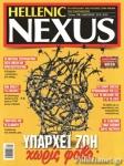 NEXUS, ΤΕΥΧΟΣ 138, ΙΑΝΟΥΑΡΙΟΣ 2019