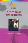 ΠΡΟΣΩΠΙΚΟΣ ΜΑΓΝΗΤΙΣΜΟΣ