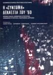 Η «ΣΥΝΤΟΜΗ» ΔΕΚΑΕΤΙΑ ΤΟΥ '60