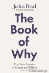 (H/B) THE BOOK OF WHY