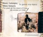 (CD) ΤΑ ΧΡΟΝΙΑ ΣΤΗΝ ΚΡΗΤΗ