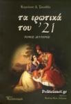 ΤΑ ΕΡΩΤΙΚΑ ΤΟΥ '21 (ΔΕΥΤΕΡΟΣ ΤΟΜΟΣ)