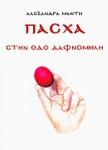 ΠΑΣΧΑ ΣΤΗΝ ΟΔΟ ΔΑΦΝΟΜΗΛΗ (ΠΕΡΙΕΧΕΙ CD)
