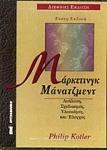 ΜΑΡΚΕΤΙΝΓΚ - ΜΑΝΑΤΖΜΕΝΤ (ΔΙΤΟΜΟ)