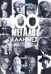 100 ΜΕΓΑΛΟΙ ΕΛΛΗΝΕΣ (ΤΡΙΤΟΣ ΤΟΜΟΣ)
