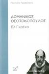 ΔΟΜΗΝΙΚΟΣ ΘΕΟΤΟΚΟΠΟΥΛΟΣ (ΕΛ ΓΚΡΕΚΟ)
