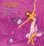 Η ΙΕΡΟΤΕΛΕΣΤΙΑ ΤΗΣ ΑΝΟΙΞΗΣ (ΠΕΡΙΕΧΕΙ CD)